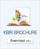 KBRI BROCHURE DOWNLOAD